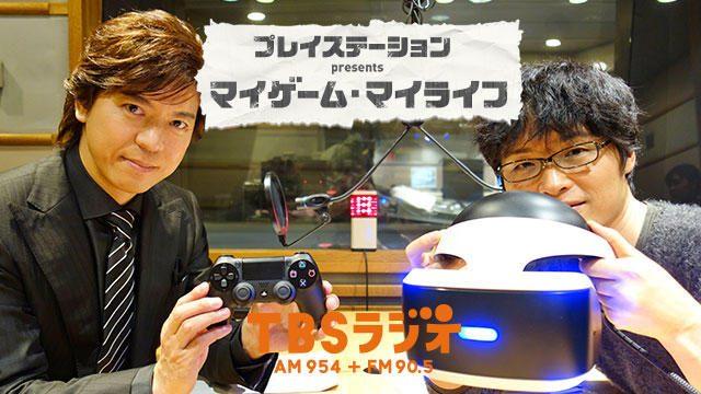 PS公式ラジオ番組『マイゲーム・マイライフ』第4回放送は1月29日! ゲストは「上川隆也」&「荻上チキ」!
