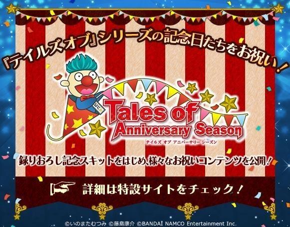 20170130-talesof-04.jpg