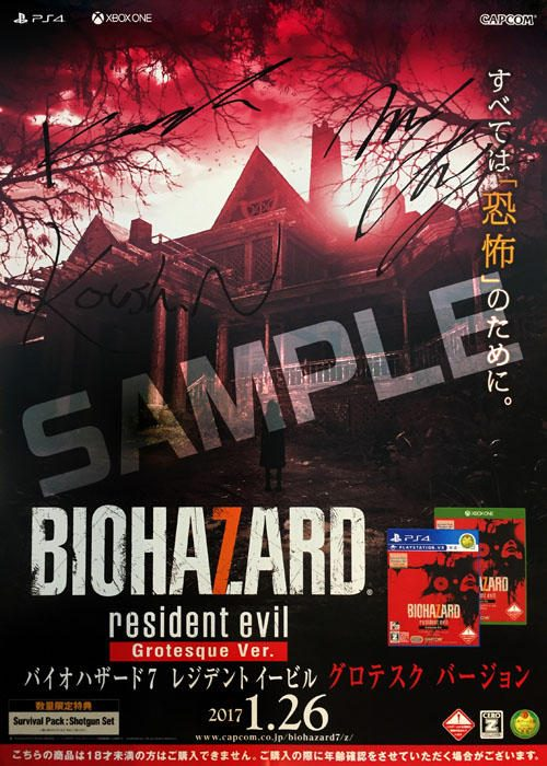 20170131-biohazard7-14.jpg