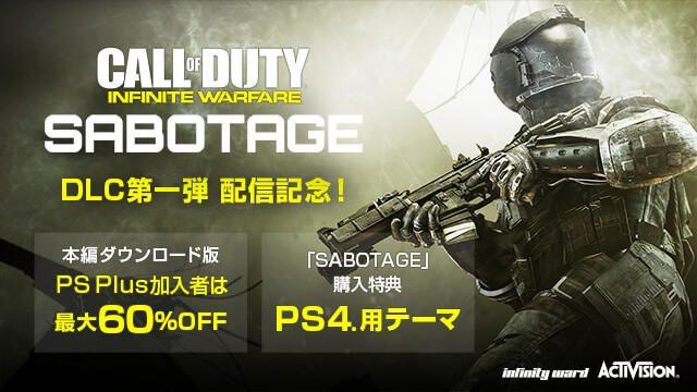 新規参戦は今がチャンス! 『CoD: IW』追加DLC「SABOTAGE」の配信を記念して、ゲーム本編が最大60%OFF!
