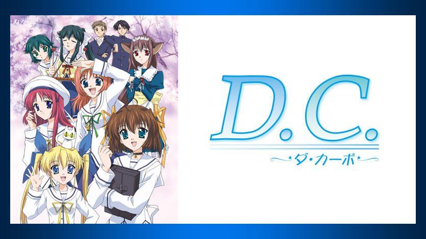 『D.C. 〜ダ・カーポ〜』