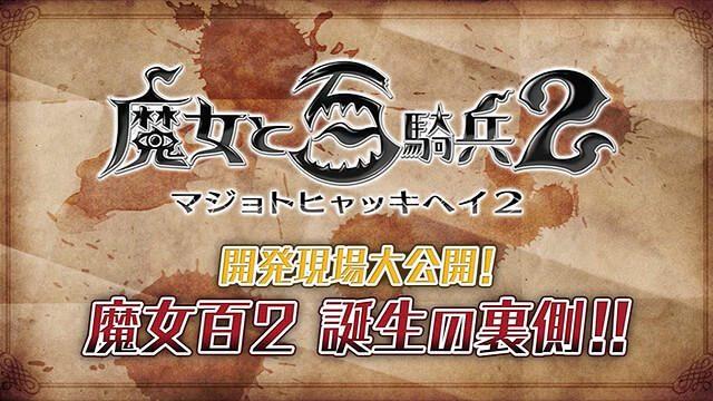 『魔女と百騎兵2』はこうしてつくられた! 禁断の開発現場を動画で大公開!