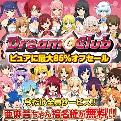 20170202-dreamclub-02.jpg