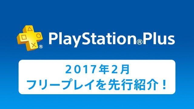 PS Plus提供コンテンツ2月更新情報を一部先行紹介!