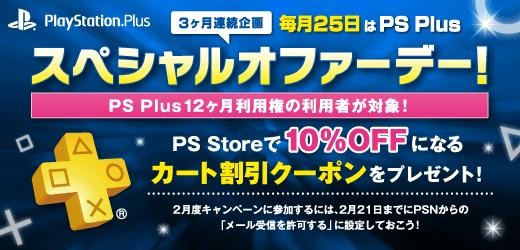 20170208-psplus-25.png
