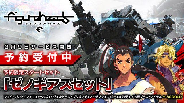3月9日、基本プレイ無料の『フィギュアヘッズ』がPS4®に登場! 予約限定「ゼノギアスセット」の受付開始!
