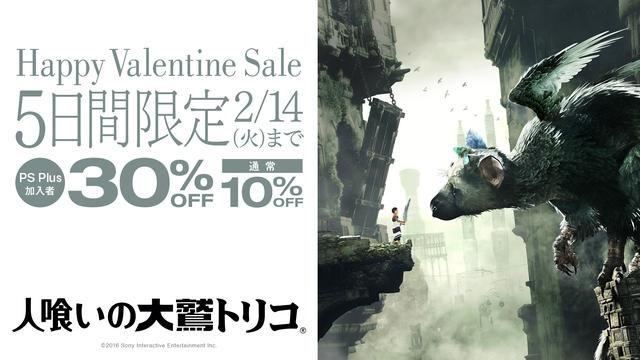 本日から2月14日まで『人喰いの大鷲トリコ』ハッピーバレンタインセール開催! いまなら10~30%OFF!