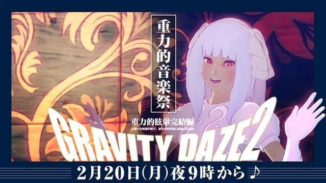 ニコ生番組「GRAVITY DAZE 2/重力的演奏会」が放送決定! 田中公平スペシャルバンドによる生ライブも!