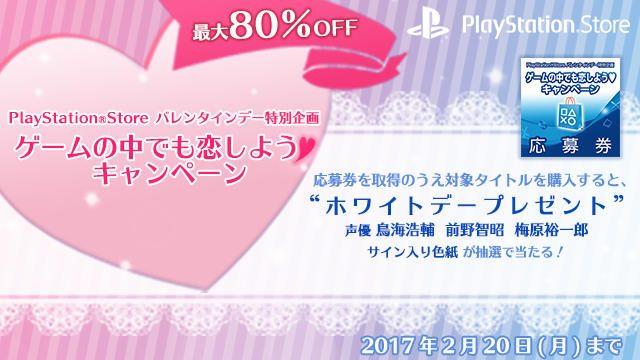 乙女ゲームのセール&抽選で声優陣の色紙をプレゼント! PS Storeでバレンタインキャンペーン開催!