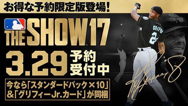 PS4®『MLB THE SHOW 17(英語版)』が3月29日に発売決定! お得な予約限定版の予約受付スタート!