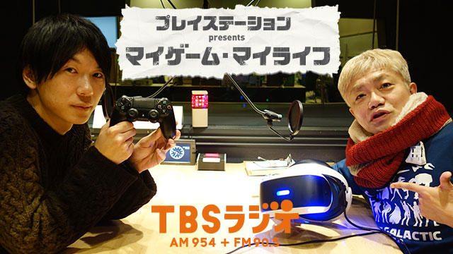 PS公式ラジオ番組『マイゲーム・マイライフ』次回放送は2月26日!ゲストは「水道橋博士」&「古市憲寿」!