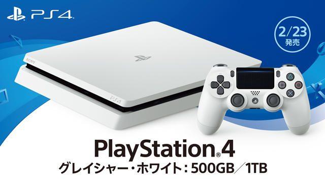 PlayStation®4「グレイシャー・ホワイト」明日2月23日発売! 1〜2月発売の注目タイトルもチェック!
