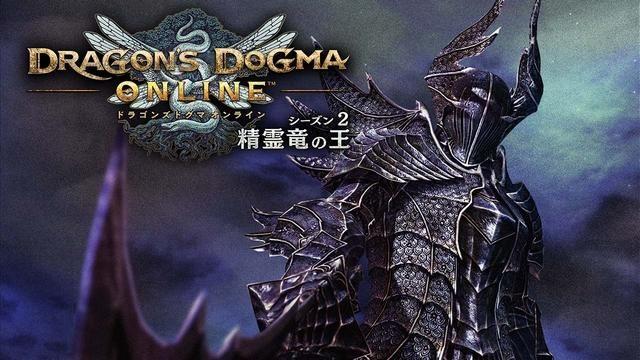 『ドラゴンズドグマ オンライン』シーズン2.3アップデート、3月16日解禁!! カムバックキャンペーンも実施中