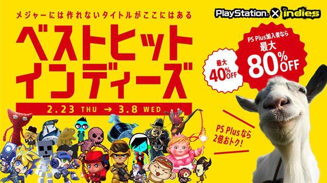 PS Plus加入者は最大80%OFF! 本日2月23日より「ベストヒットインディーズ セール」が開催!