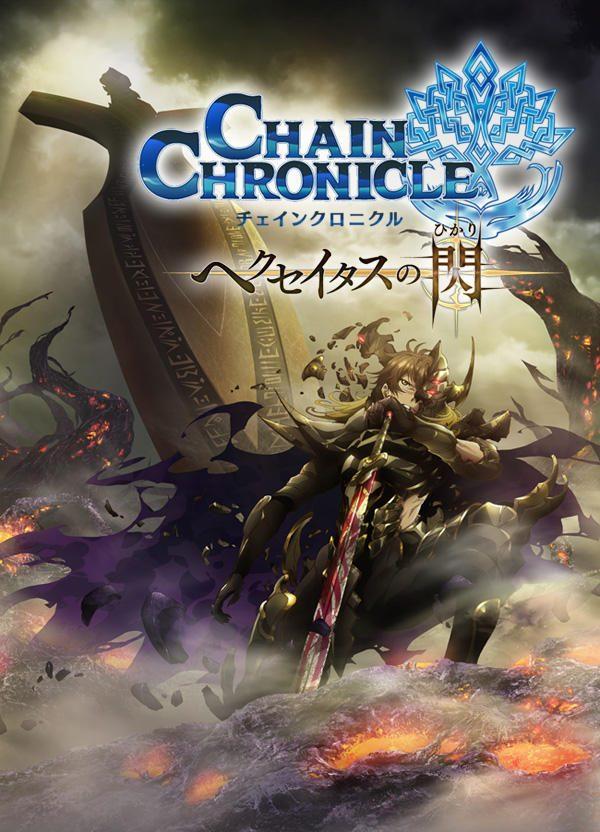 20170224-chaincro3-title.jpg