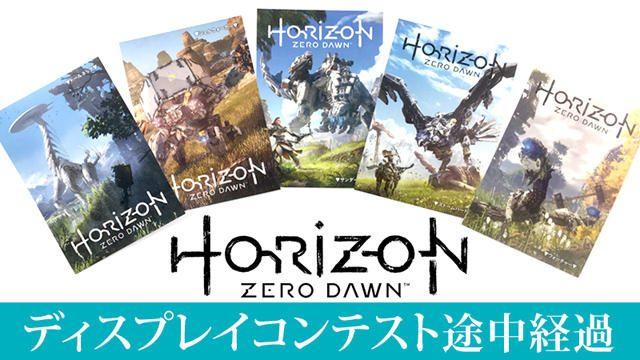 『Horizon Zero Dawn』ディスプレイコンテスト 途中経過