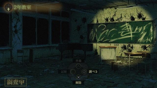PS Vitaで体験する本格ホラーアドベンチャー『死印』6月1日発売決定! 本作の恐怖を体現したPVもチェック!