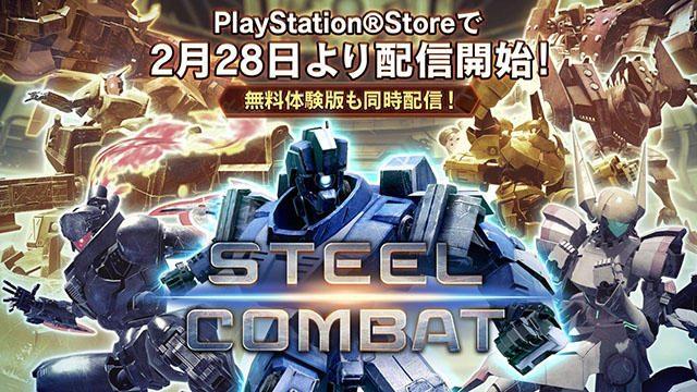 【PS VR】オンライン対戦モードも搭載! VR空間でロボットを操る格闘ゲーム『STEEL COMBAT』配信スタート!