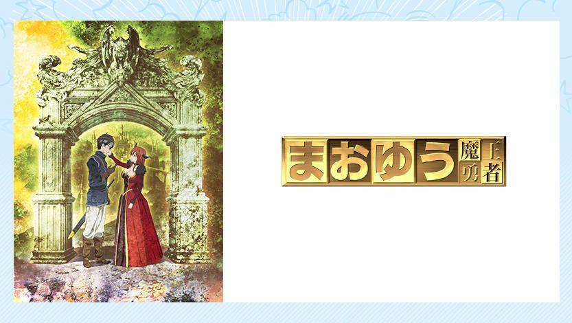 『まおゆう魔王勇者』