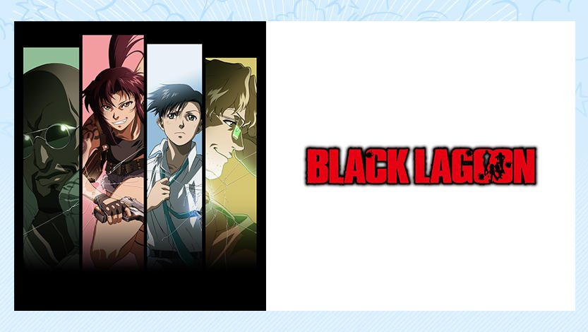 『BLACK LAGOON』