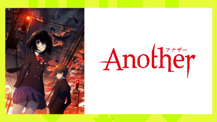 『Another』