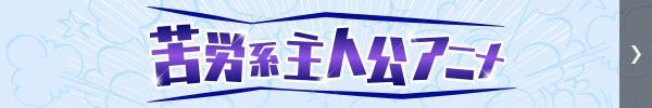 苦労系主人公アニメ