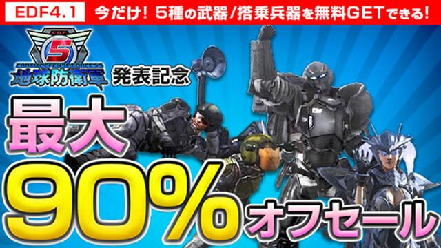 『地球防衛軍5』発表記念!『地球防衛軍4.1』をはじめ全21タイトルのソフト&DLCが期間限定プライスダウン!