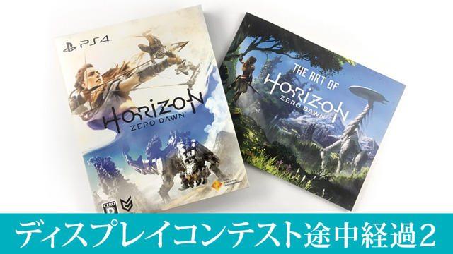 『Horizon Zero Dawn』ディスプレイコンテスト 途中経過2