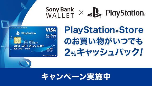 """PlayStation®のロゴやモチーフをあしらったSony Bank WALLET / """"PlayStation""""デザインが登場"""