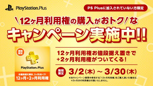20170302-psplus-01.png