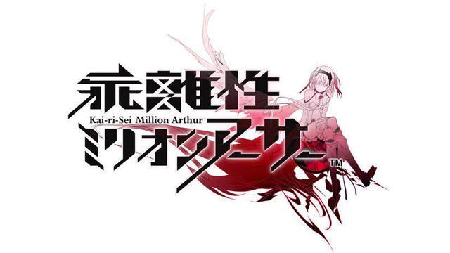 『乖離性ミリオンアーサー』×『Fate/EXTELLA』コラボイベント開催!&カムバックキャンペーン実施中!