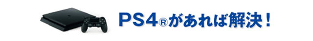 20170303-ps4-tv-00.png