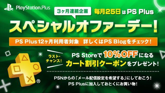 20170308-psplus-27.jpg