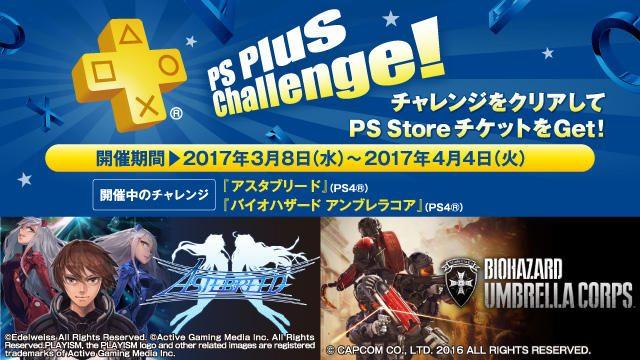 20170308-psplus-31.jpg