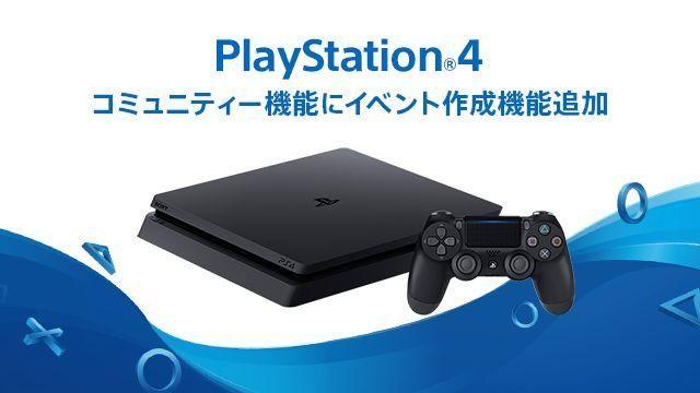 PS4®のコミュニティー機能にイベント作成機能が追加!