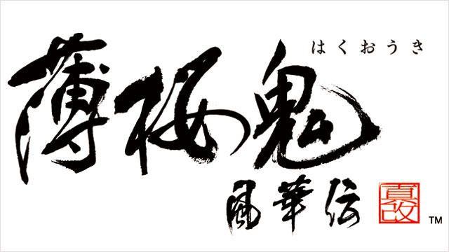 オトメイトがPS4®でも展開! 「薄桜鬼」の新作『薄桜鬼 真改 風華伝』が発売決定!