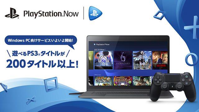 3月21日より「PlayStation™Now for PC」開始! 新規13タイトル追加で配信数200タイトルを突破!