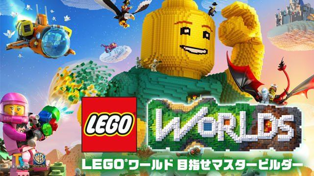 『LEGO®ワールド 目指せマスタービルダー』はレゴ®&サンドボックスの魅力が満載!【特集第1回/電撃PS】