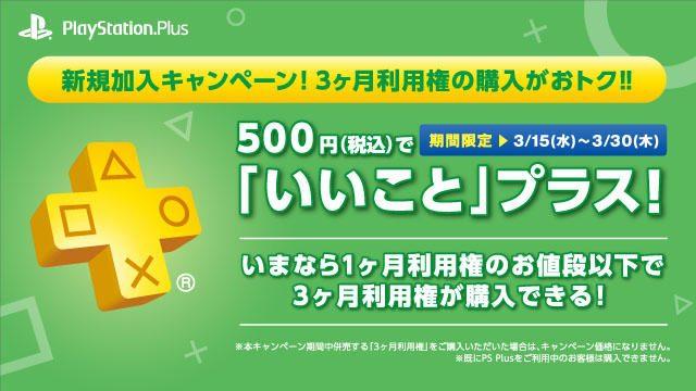 新規加入は今がチャンス! PS Plus「3ヶ月利用権」を500円で購入できるおトクなキャンペーンを実施中!