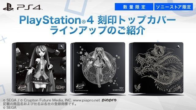 「SEGA feat. HATSUNE MIKU Project」『龍が如く6 命の詩。』とPS4®のコラボトップカバーが発売決定!