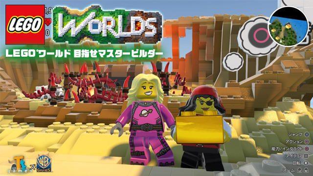 『LEGO®ワールド 目指せマスタービルダー』の基本的な流れ&便利ツールなどを紹介!【特集第2回/電撃PS】