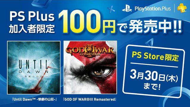 期間限定フリープレイに『Tearaway® PlayStation®4』登場! 100円セールや80%ディスカウントなども開催中!