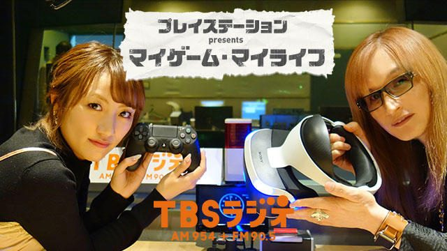 PS公式ラジオ番組『マイゲーム・マイライフ』次回放送は3月26日! ゲストは「高見沢俊彦」&「高橋みなみ」!