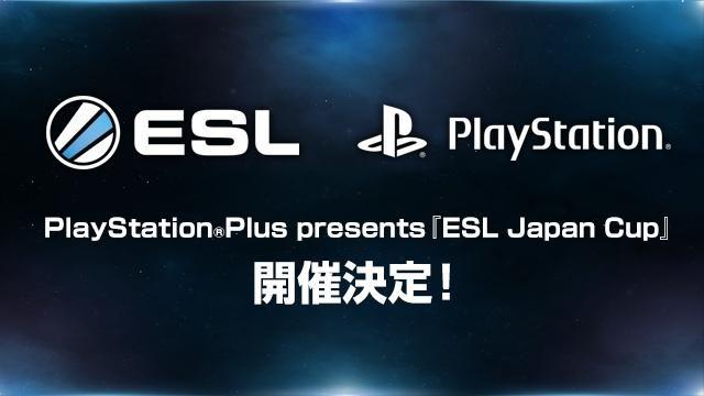 SIEJAが特別協賛するゲーム大会、PlayStation®Plus presents 「ESL Japan Cup」が4月8日より開催!