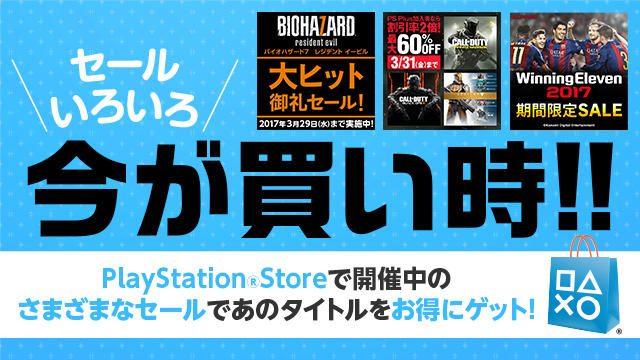 PS Storeのディスカウントキャンペーンがアツい! お買い得タイトル満載のさまざまなセールが開催中!