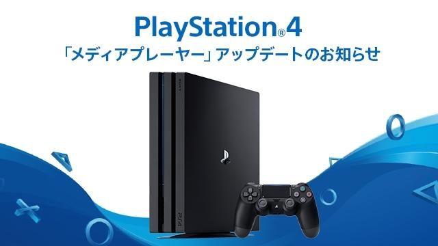 PS4®のメディアプレーヤーがアップデート! PS4®Proで4K動画の再生が可能に!