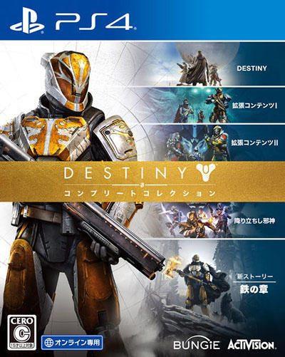 20170329-destiny-01.jpg