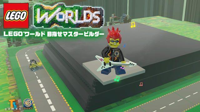 『LEGO®ワールド 目指せマスタービルダー』の乗り物を紹介。新型PS4®も作ってみた!【特集第3回/電撃PS】