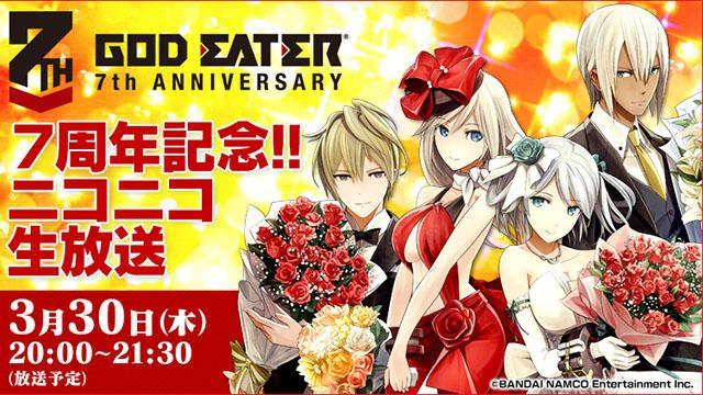 本日3月30日20時より『GOD EATER(ゴッドイーター)』7周年記念!!ニコニコ生放送が配信!