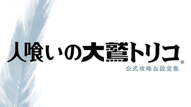 少年と巨獣の冒険を紐解く唯一のガイドブック。『人喰いの大鷲トリコ』公式攻略&設定集、本日発売!